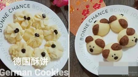「烘焙教程」酥脆可口, 造型可爱的德国酥饼教程请注意查收