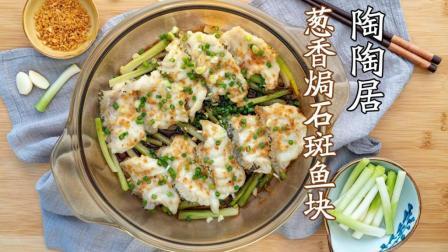 菜菜美食日记 第一季 第85集 跟陶陶居粤菜大厨偷师,5分钟焗出最鲜一锅焗石斑鱼