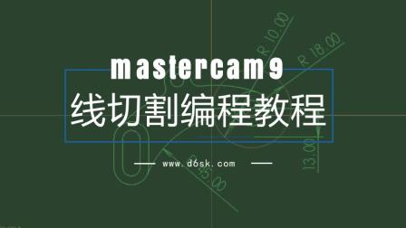 《mastercam9线切割编程教程》单个内孔