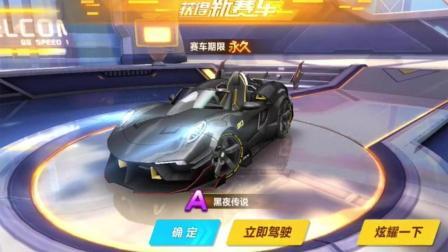 QQ飞车手游: 毫掷2000却没抽到A车? 网友: 是你抽奖的姿势不对!