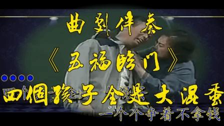 曲剧《五福临门》四个孩子全是大混蛋 选段 伴奏