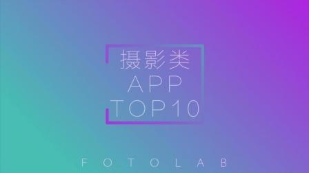 FOTOLAB第六期-十大摄影类手机APP推荐