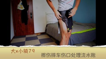 【大x小骑79】擦伤摔车伤口处理流水账