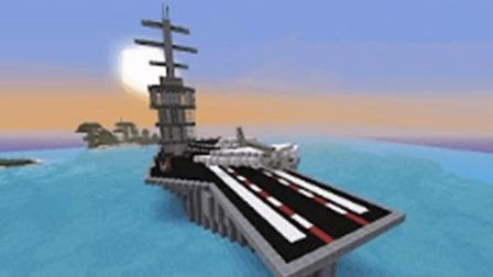 大海解说 我的世界建造我的王国ep22 航母群战海贼船