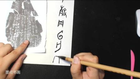 学习书法可以不认识甲骨文, 不能不会写, 笔画、结构和大篆是相通的