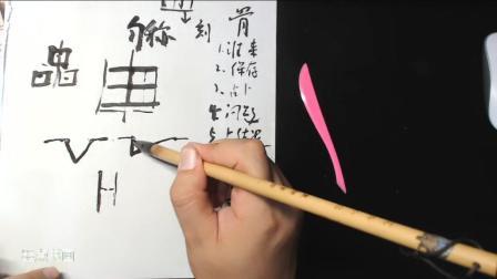 你知道吗? 书法中的中锋用笔和侧锋用笔竟然源自刻制甲骨文的刀法