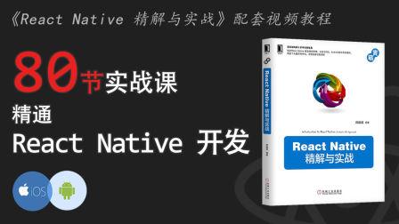 80 节实战课精通 React Native 开发 #017 - Flex 基本属性讲解(三)