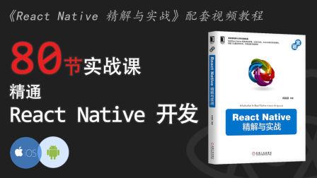 80 节实战课精通 React Native 开发 #013 - React Native 组件布局原理