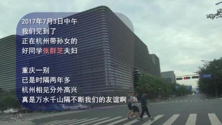 华中华东自驾游片段之二: 杭州喜见亲似姐妹的老同学