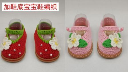 一安生活馆第54集儿童毛线鞋的钩法小花妹妹草莓鞋配件的编织宝宝鞋视频教程超漂亮的钩法