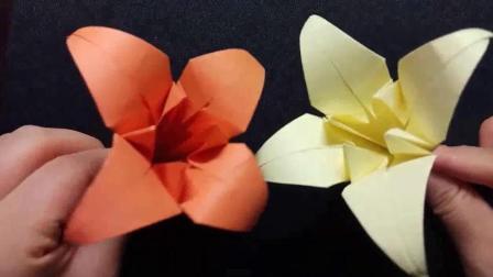 儿童手工折纸: 一张纸折出一朵漂亮逼真的百合花!