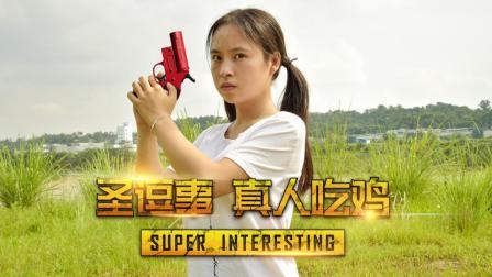 绝地求生真人版: 萌妹子玩吃鸡第一次捡信号枪, 最后竟然召唤出了一个bug