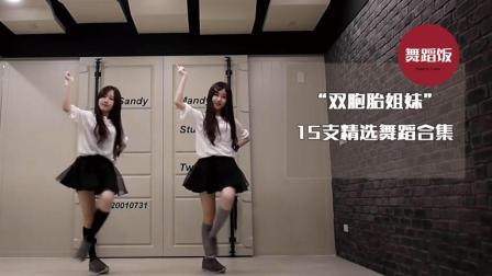 """台湾""""双胞胎姐妹花""""热门舞蹈剪辑, 转眼就长大了!"""