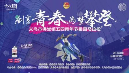 创享青春为梦攀登垂直马拉松活动