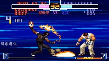 拳皇2002: 草薙京BC连招接起隐藏, 金家藩被直接拿下