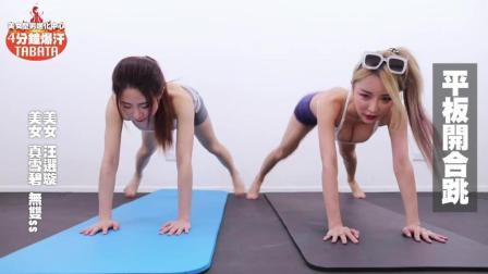 4分钟爆汗TABATA, 专攻腹肌, 腿部, 手臂(汪选璇, 雪碧)
