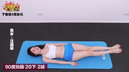 5个超有效下腹肌动作练小腹, 每天跟着做30天