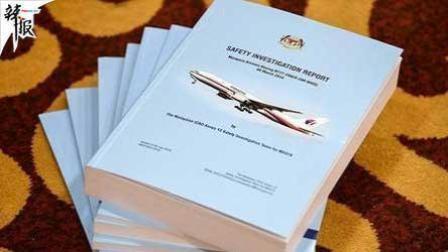 不满报告结果 法国将调查MH370
