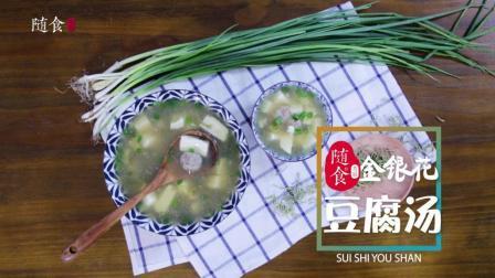 豆腐汤加了这些料, 就能清热解暑排毒
