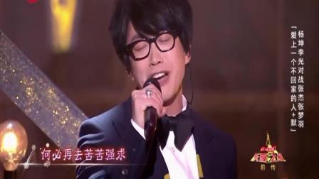 杨坤李光《默+爱上不回家的人》李光第三次击败张杰