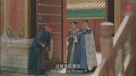 魏璎珞为太后献上大礼, 被封为贵人入住延禧宫, 这真的不是冷宫?