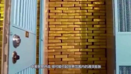 中国到底存有多少黄金? 中国为何不把存美国的黄金运回?