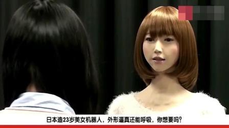 日本造23岁美女机器人, 外形逼真还能呼吸, 你想要吗?