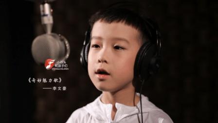 小正太唱起民谣《奇妙能力歌》范儿十足!
