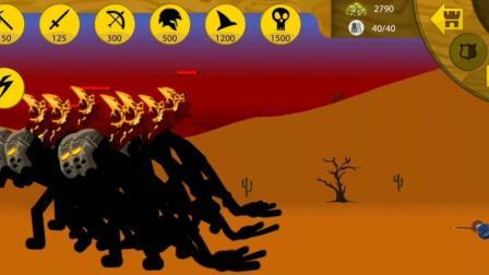 火柴人战争之终极一战 狮鹫大帝登场