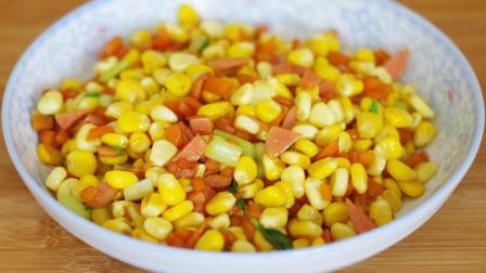 这道火腿丁炒玉米粒, 在来一碗稀饭就别无所求