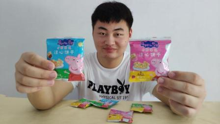 试吃小猪佩奇社会人夹心饼干, 草莓柠檬巧克力, 你们喜欢哪种口味
