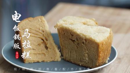 在家也能用电饭锅自制马拉糕, 比蛋糕更宣软香甜, 超简单零失败配方