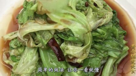 大厨教你一道家常菜: 炝炒白菜, 做法简单爽脆可口, 值得你的收藏