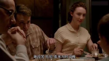 《布鲁克林》:女孩去维修工人家见父母,家里小孩儿抢尽风头!