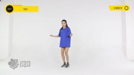 【跳跳舞分钟】5分钟学会抖音神曲98K, 一起制霸社交圈!
