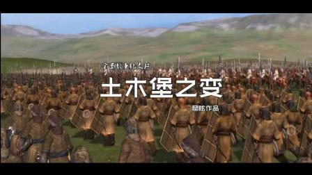 全面战争纪录片: 土木堡之变