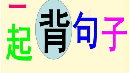 一起背句子27 阿明珍藏英语