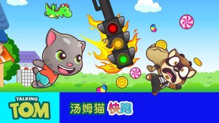 汤姆猫家族游戏系列 - 新游戏汤姆猫快跑首发预告