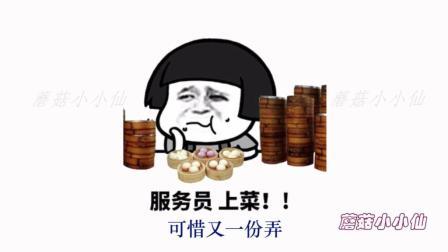 最近超火的一首英文歌《98K》, 中文歌词版, 蘑菇头真的太魔性了!