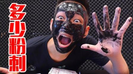 不作会死 2018:你的脸上有多少粉刺呢? 用粉刺面膜取下粉刺一个一个慢慢数!        9.3