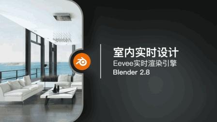 站对设计行业的风口从 Blender 2.8开始