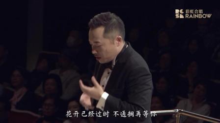 【彩虹合唱团】《祝福》合唱版