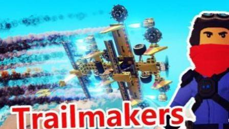 坑爹哥解说 开拓者 Trailmakers 完结啦 太卡啦 大家玩玩创意结束吧