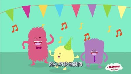 Freeze Dance Song for Kids 蹦蹦跳跳开party 英文歌