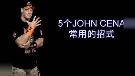WWE 5个约翰塞纳常用的招式