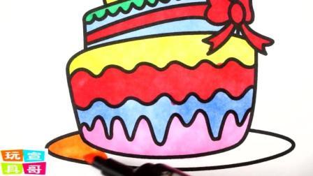 亲子早教绘画, 漂亮的生日蛋糕
