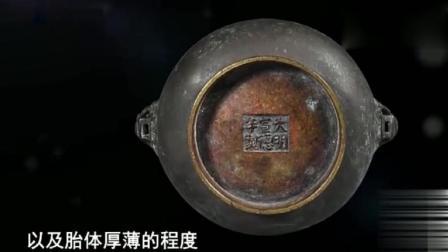 鉴宝: 来看这个藏品像不像老式铜火锅~其实是国宝——大明宣德炉