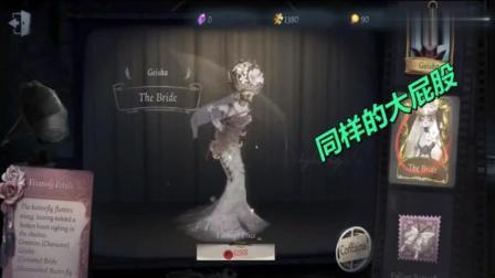 《第五人格》国外服上线红蝶花嫁, 价格令无数国
