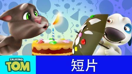 我的汤姆猫短片 第四十四集 汤姆猫生日快乐