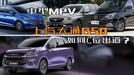 小白说车:看中型MPV上汽大通G50如何C位出道?